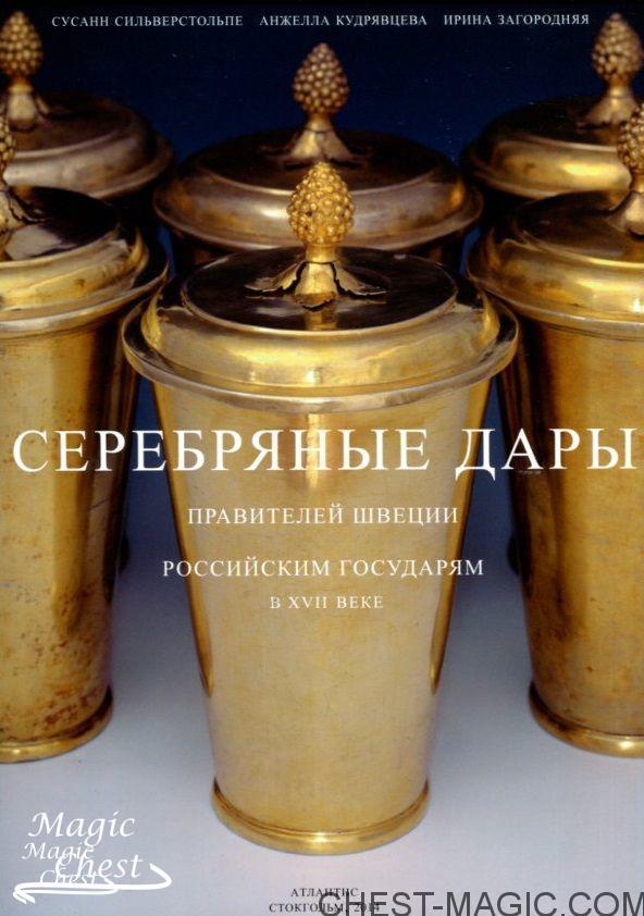Serebryannye_dary_praviteley_Shvetsii