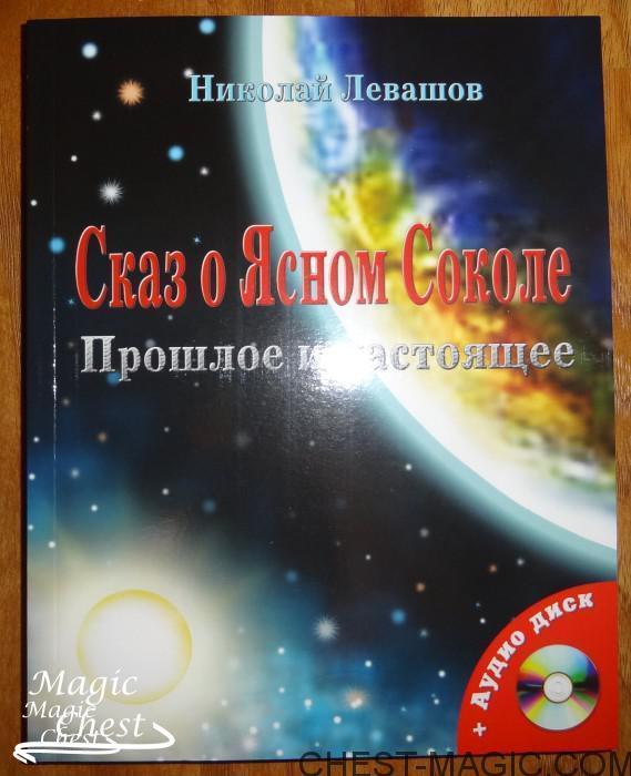 Skaz_o_Yasnom_Sokole_Levashov