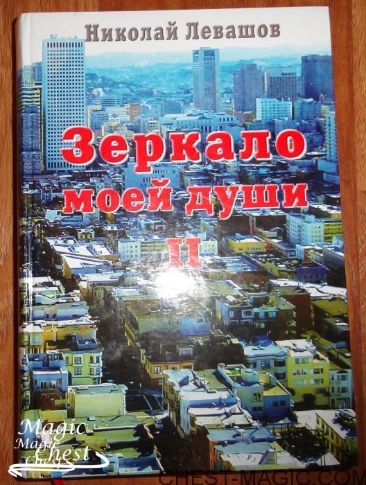 Zerkalo_moey_dushy_t2_Levashov