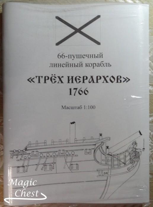 66_pushechn_lin_korabl_Trekh_Ierarkhov