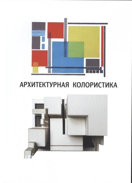 Arkhitekturnaya_koloristika