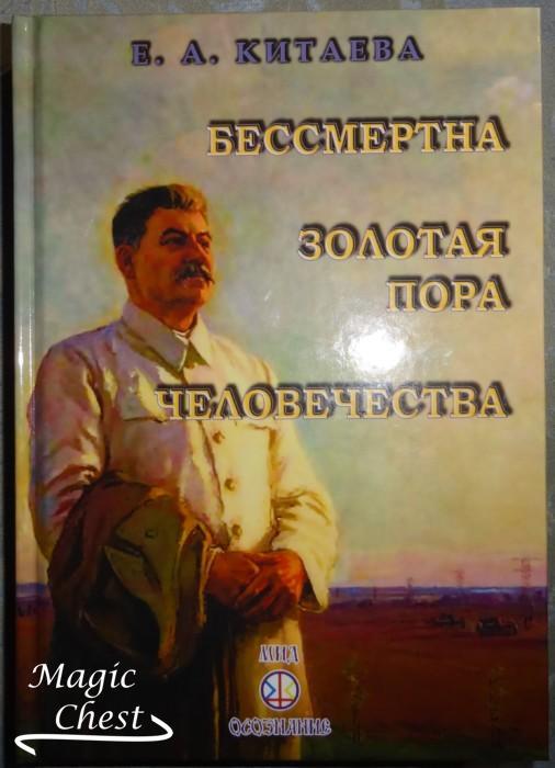 Bessmertna_zolotaya_pora_chelovechestva