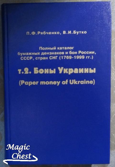 Bony_Ukrainy_new