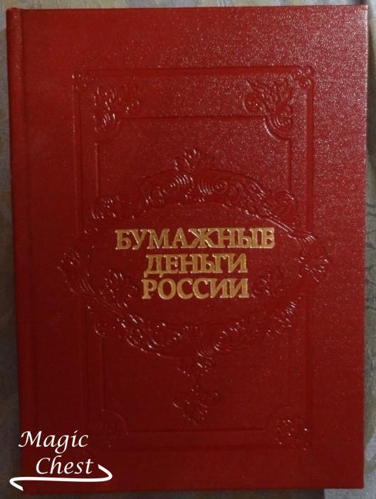Бумажные деньги России
