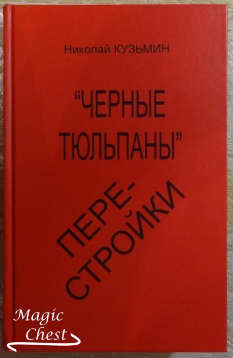 Chernye_tulpany_perestroiky_Kuzmin