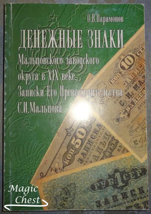 Денежные знаки Мальцовского заводского округа в XIX веке