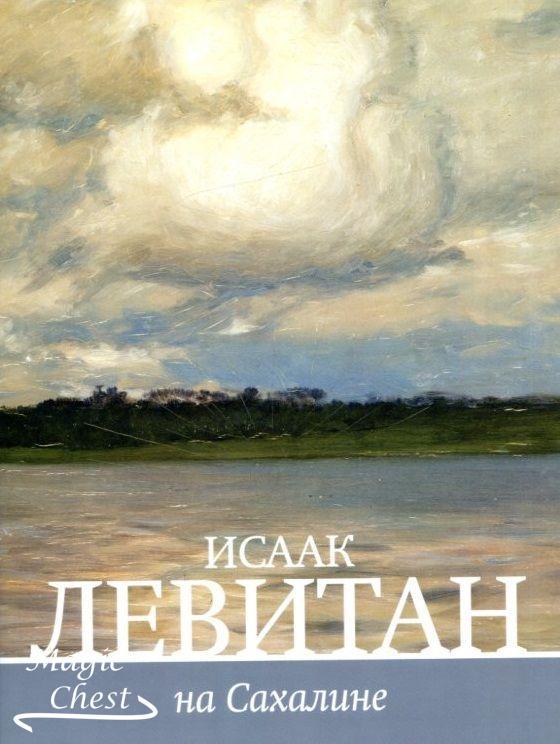 Isaak_Levitan_na_Sakhaline