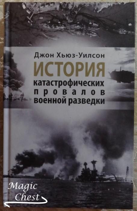 Istoriya_katastraficheskikh_provalov_voennoy_razvedky