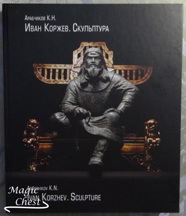 Ivan_Korzhev_skulptura0