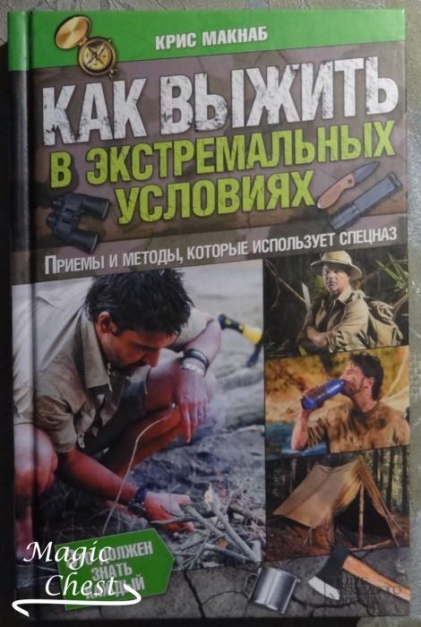 Kak_vyzhit_v_ekstremalnykh_usloviyakh