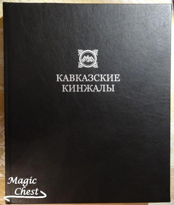 Kavkazskie_kinzhaly