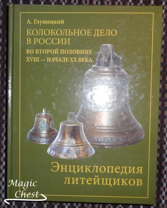 Колокольное дело в России во второй половине XVIII — начале XX века