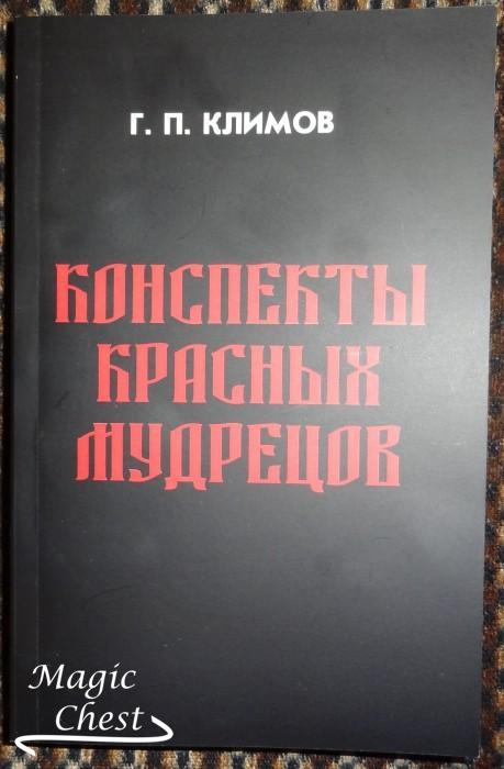 Konspekty_krasnykh_mudretsov