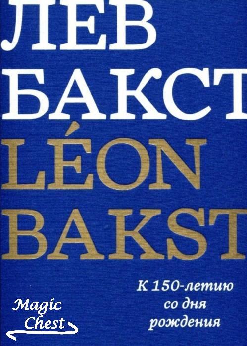 Lev_Bakst_k_150_letiyu