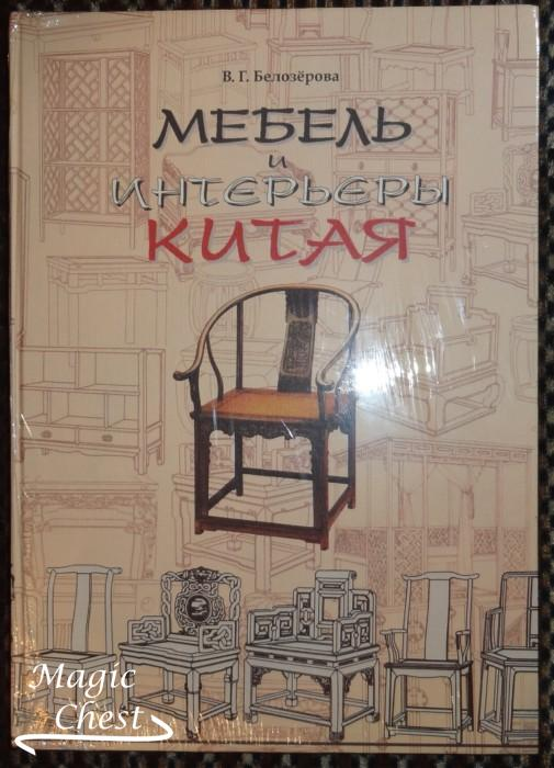 Mebel_i_interiery_Kitaya_new