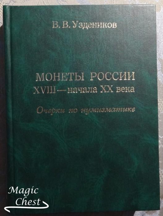 Monety_Rossii_XVIIII_nach_XX_vaka_ocherky_2004