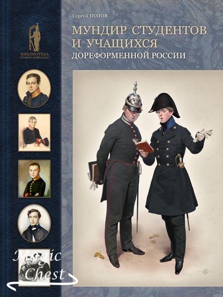 Mundir_studentov_i_uchaschisya_doreform_Russii
