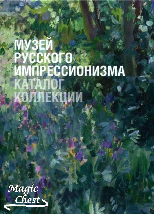 Muzey_russkogo_impressionizma