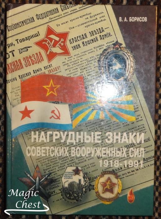 Nagrudnye_znaky_Sovetskikh_Vooruzh_sil_1918-1991