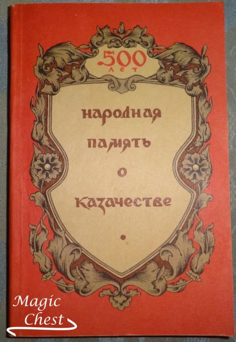 Narodnaya_pamyat_o_kazachestve_new