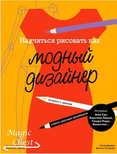 Nauchitsya_risovat_kak_modny_dizainer