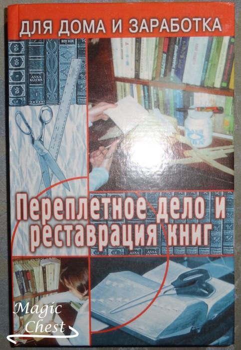 Perepletnoe_delo_i_restavratsiya_knig_new