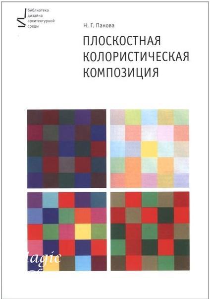 Plostkostnaya_koloristicheskaya_kompozitsiya