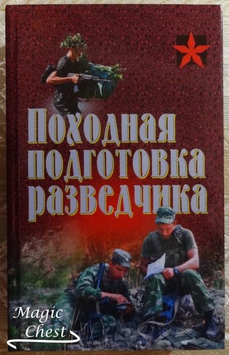Pokhodnaya_podgotovka_razvedchika