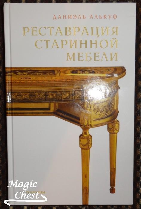 Restavratsiya_starinnoy_mebely