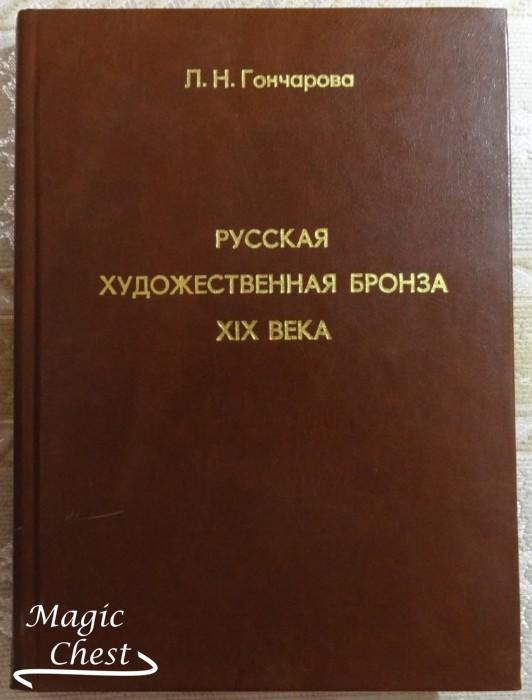 Russkaya_khudozhestvennaya_bronza_XIXv_new