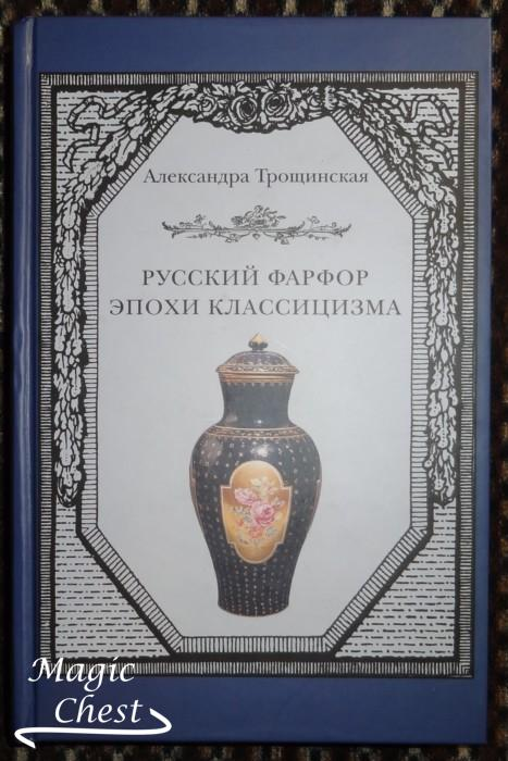 Russky_pharfor_epokhy_klassizizma