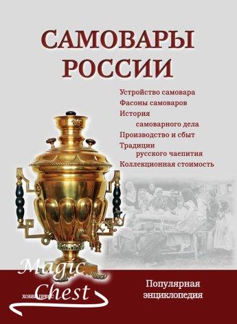 Самовары России. Популярная энциклопедия
