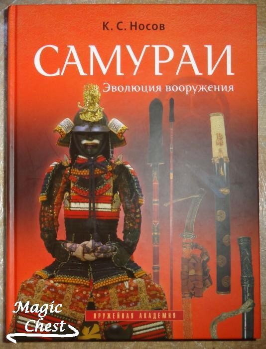 Samurai_evolutsiya_vooruzheniya_new