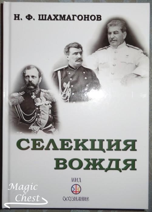 Seleksiya_vozhdya