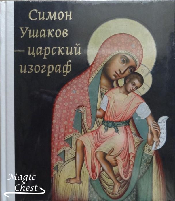 Simon_Ushakov_tsarsky_izograf_new