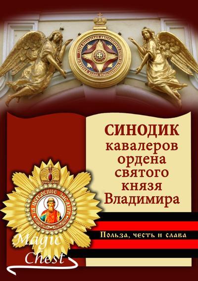 Sinodik_kavalerov_ordena_svyatogo_knyazya_Vladimira