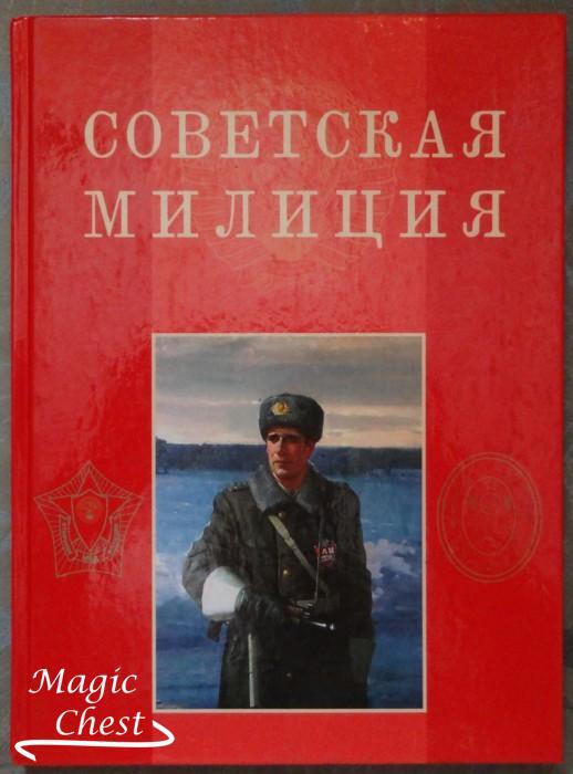 Sovetskaya_militsiya_new