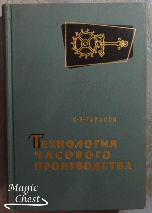 Tekhnologiya_chasovogo_proizvodstva_Tarasov_1963