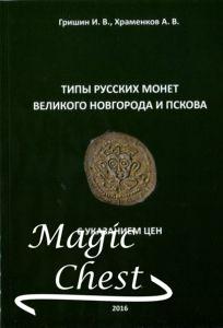 Typy_russkikh_monet_velikogo_Novgoroda_i_Pskova