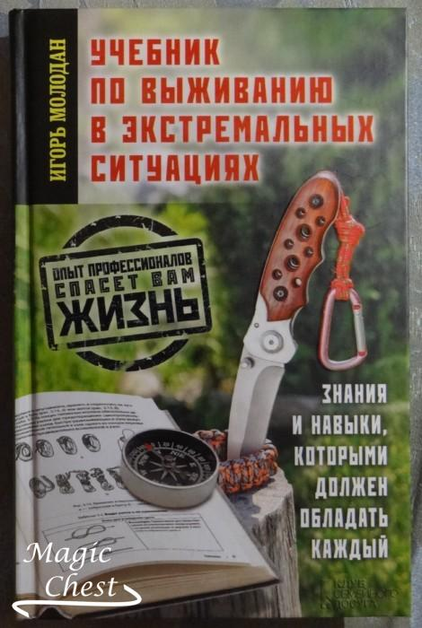 Uchebnik_po_vizhivaniyu_v_ekstremalnykh_sinuatsiyakh_Molodan