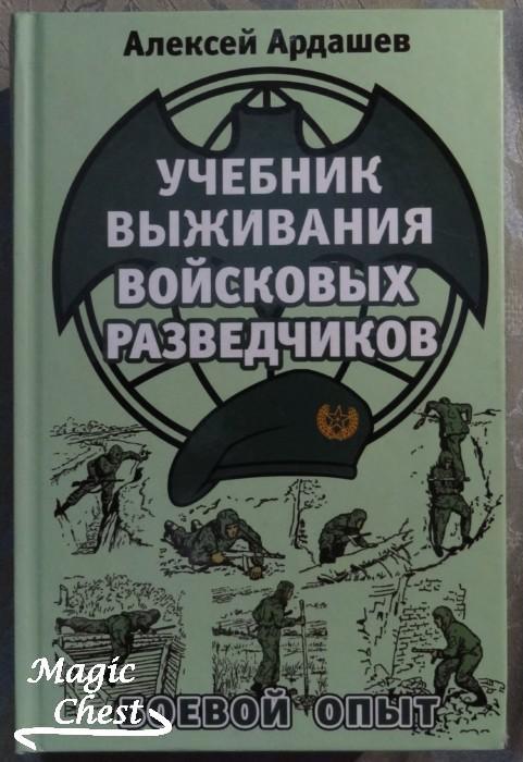 Uchebnik_vyzhivaniya_voiskovykh_razvedchikov