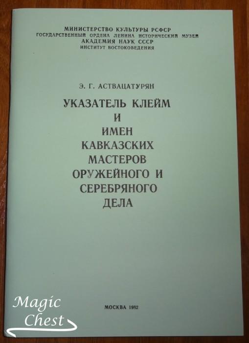 Ukazatel_kleim_i_imen_kavkazskikh_masterov
