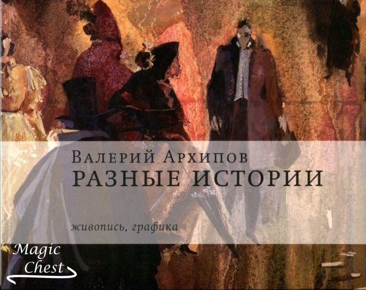 Valery_Arkhipov_raznye_istorii
