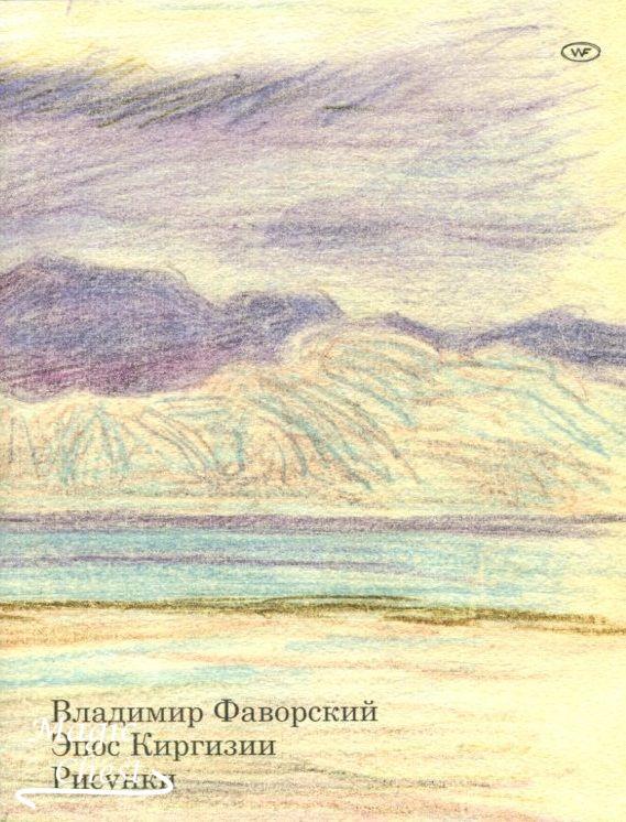 Vladimir_Favorsky_Epos_Kirgizii
