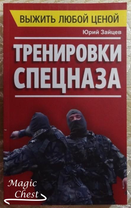 Vyzhit_luboy_tsenoy_trenirovky_spetsnaza
