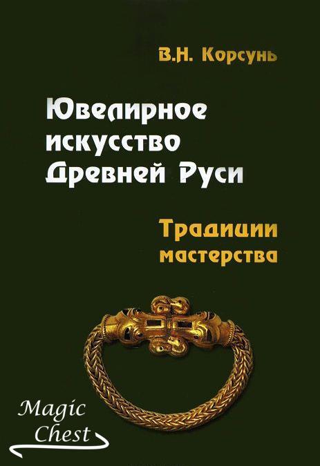 Ювелирное искусство Древней Руси
