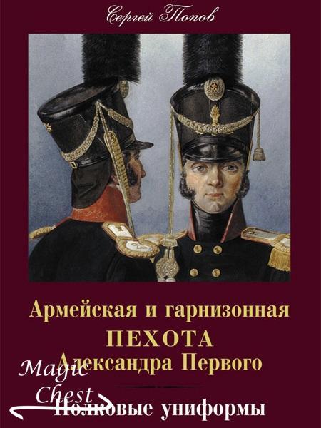 Armeiskaya_i_garnizonnaya_pekhota