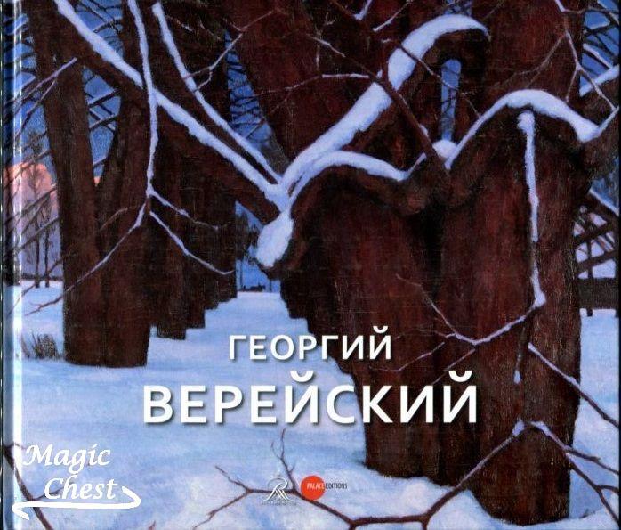 Georgy_Vereisky