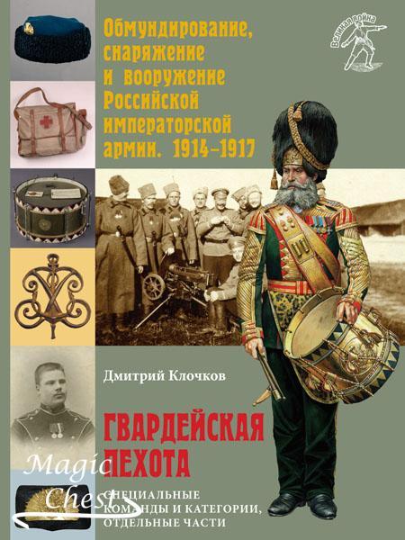 Gvardeiskaya_pekhota_speckomandy