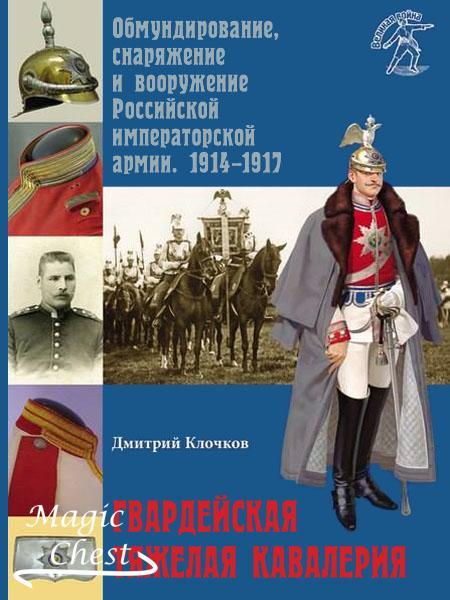 Gvardeyskaya_tyazhelaya_pekhota
